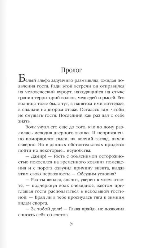Волчье счастье - купить и читать книгу
