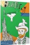 Розмальовка за картинами Вінсента Ван Гога