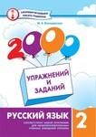 2000 упражнений и заданий. Русский язык. 2 класс