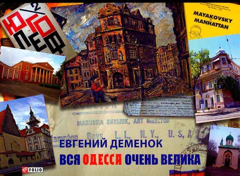 """Купить книгу """"Вся Одесса очень велика"""""""