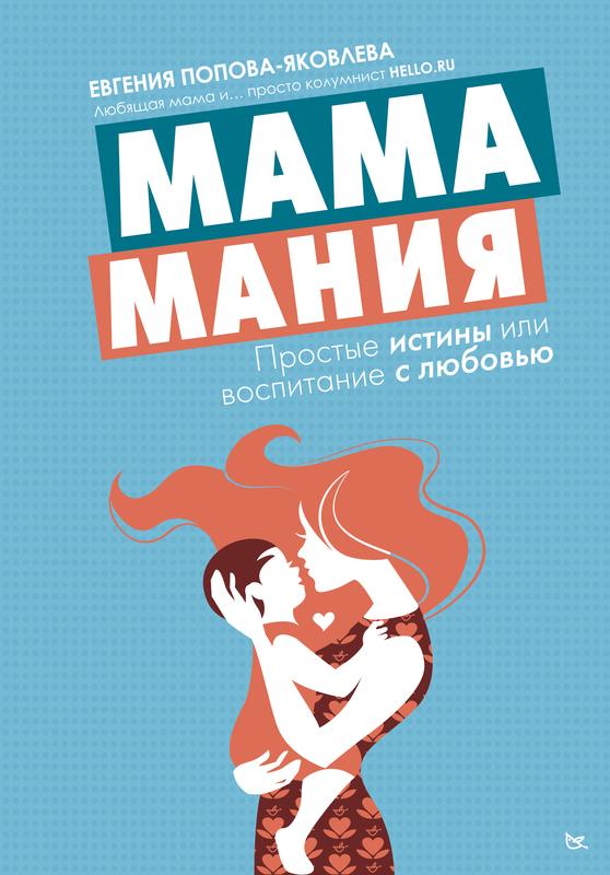 """Купить книгу """"Мамамания: простые истины или воспитание с любовью"""""""