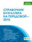 Справочник бухгалтера на передовой - 2015