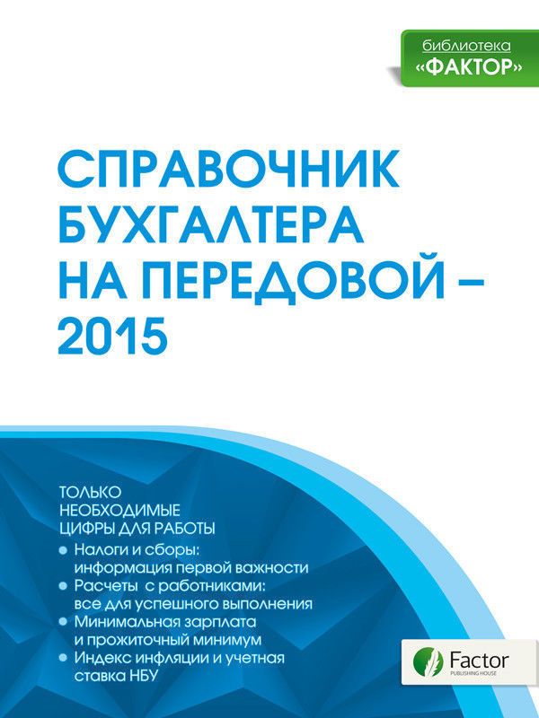 """Купить книгу """"Справочник бухгалтера на передовой - 2015"""""""