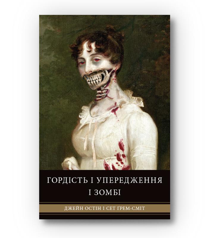 """Купить книгу """"Гордість і упередження і зомбі"""""""