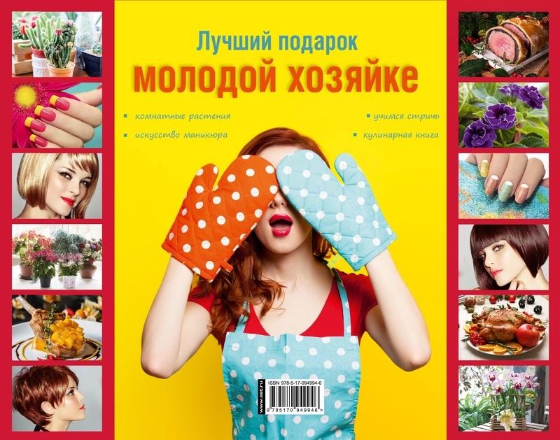 """Купить книгу """"Лучший подарок молодой хозяйке (подарочный комплект из 4 книг)"""""""