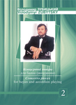 Концертні твори для баяна (акордеона). Випуск 2