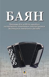 """Купить книгу """"Баян. Програма для відділів народних інструментів початкових спеціалізованих мистецьких навчальних закладів"""""""