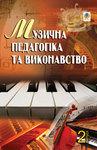 Музична педагогіка та виконавство. Випуск 2. Збірник статей