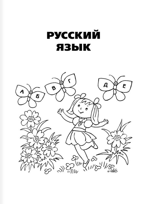 """Купить книгу """"Весь курс начальной школы в схемах и таблицах. 3 класс. Русский язык, математика, окружающий мир"""""""