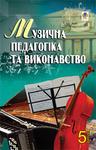 Музична педагогіка та виконавство. Випуск 5. Збірник статей