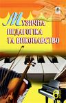 Музична педагогіка та виконавство. Випуск 6. Збірник статтей