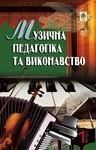Музична педагогіка та виконавство. Збірник статей. Випуск 1