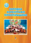 Народна хореографія Тернопільщини. Посібник для керівників хореографічних гуртків