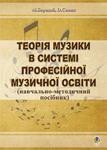 Теорія музики в системі професійної музичної освіти (навчально-методичний посібник)