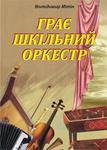 Грає шкільний оркестр - купить и читать книгу