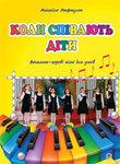 Коли співають діти. Вокально-хорові пісні для учнів - купити і читати книгу