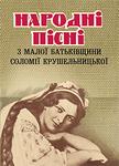 Народні пісні з малої батьківщини Соломії Крушельницької