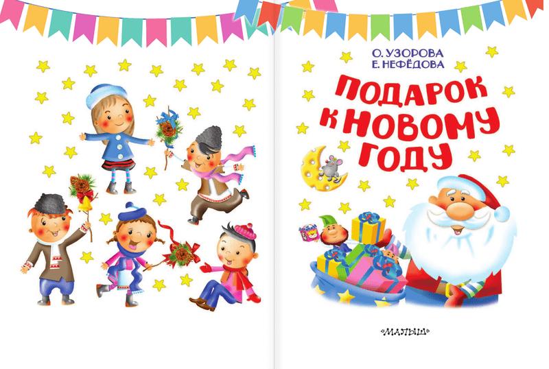 """Купить книгу """"Подарок к Новому году"""""""