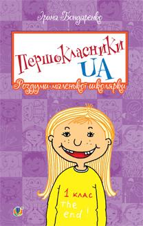 """Купить книгу """"Першокласники UA. Роздуми маленької школярки. Оповідання"""""""