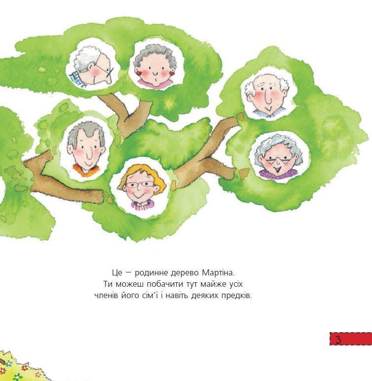 "Купить книгу ""Родинне дерево"""