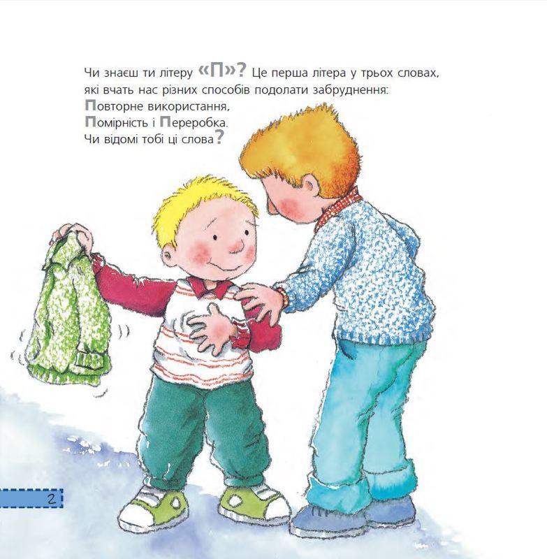 """Купить книгу """"Три """"П"""": повторне використання, помірність, переробка"""""""