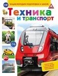 Техника и транспорт - купить и читать книгу