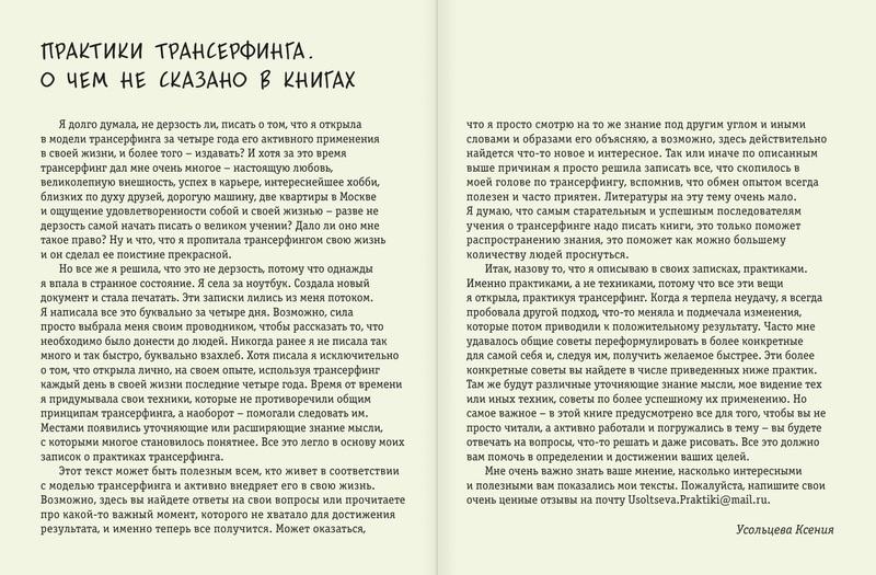 """Купить книгу """"Новые практики трансерфинга. Книга для чтения и записей"""""""