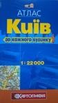 Атлас. Київ. До кожного будинку, масштаб 1:22 000