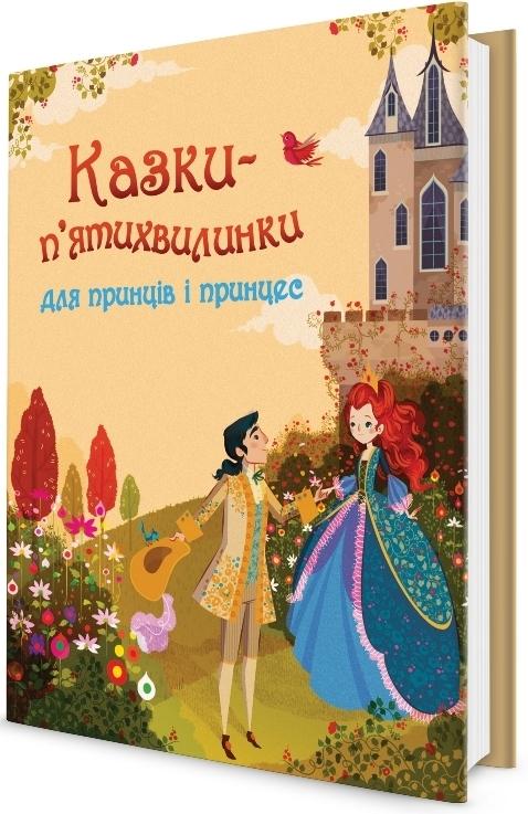 """Купить книгу """"Казки-п'ятихвилинки для принців і принцес"""""""