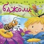 Пізнаю світ. Бджоли