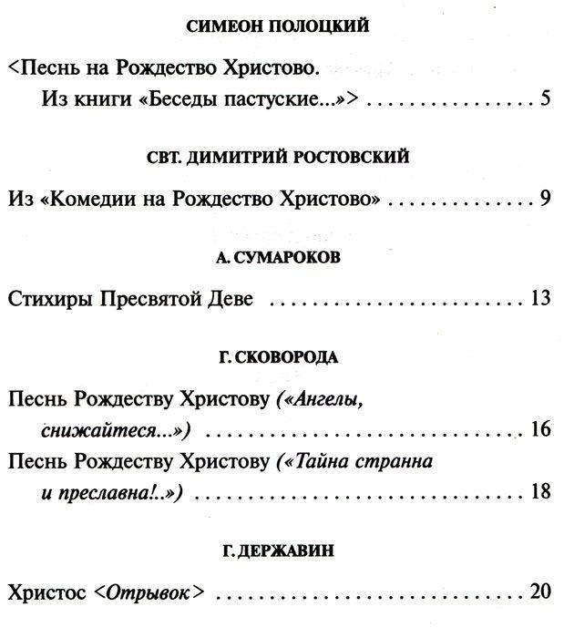 """Купить книгу """"Рождественская звезда. Стихотворения русских поэтов"""""""