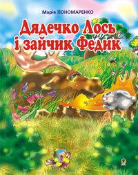 """Купить книгу """"Дядечко лось і зайчик Федик. Збірка казок"""""""