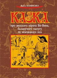 """Купить книгу """"Казка про веселого пірата Біг-Бена, балакучого папугу та мовчазного пса"""""""