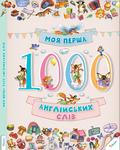 Моя перша 1000 англійський слів - купить и читать книгу