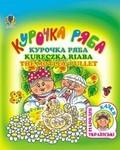 Курочка ряба. Українська народна казка (чотирма мовами)