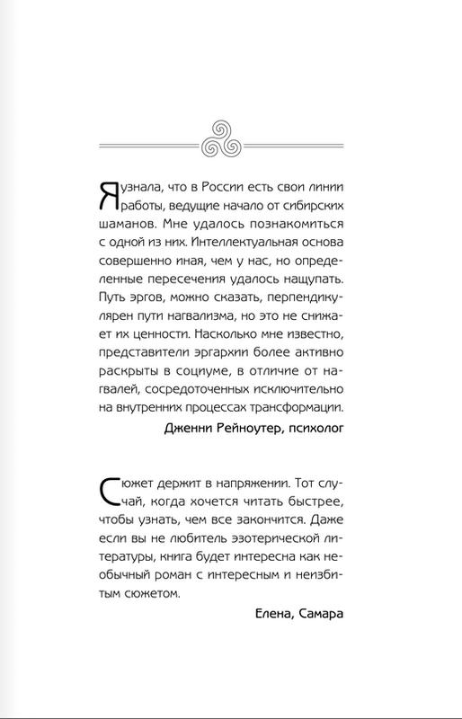 """Купить книгу """"Тайные практики ночных шаманов. Эргархия - Ночная группа"""""""