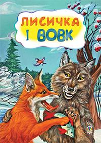 "Купить книгу ""Лисичка і вовк. Казка"""