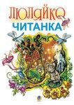 Люляйко. Литовська читанка для українських дітей