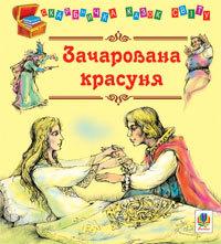 """Купить книгу """"Зачарована красуня. Казки"""""""