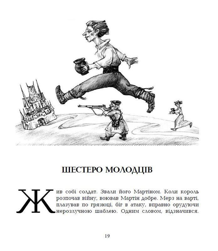 """Купить книгу """"Олов'яний солдатик. Казки"""""""