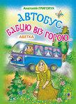 Автобус бабцю віз горою. Абетка - купити і читати книгу