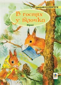 """Купить книгу """"В гостях у білочки. Вірші"""""""