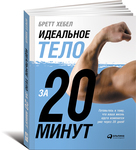 Идеальное тело за 20 минут - купить и читать книгу