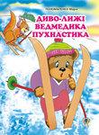 Диво-лижі ведмедика Пухнастика. Казка