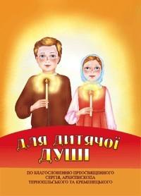 """Купить книгу """"Для дитячої душі. Дитячі молитви"""""""