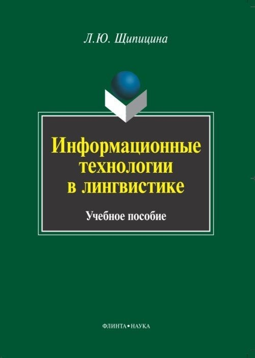 """Купить книгу """"Информационные технологии в лингвистике"""""""