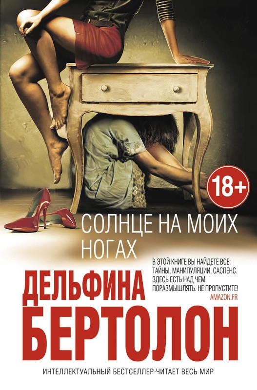 """Купить книгу """"Солнце на моих ногах"""""""