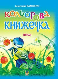 """Купить книгу """"Кольорова книжечка. Вірші"""""""