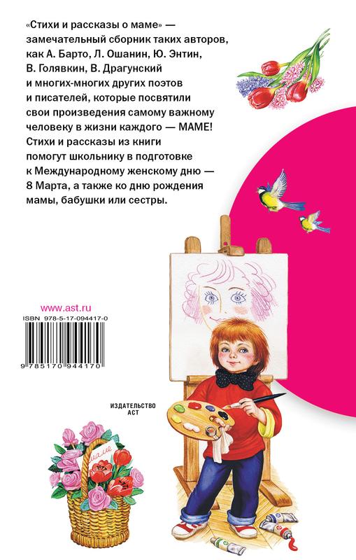 """Купить книгу """"Стихи и рассказы о маме"""""""