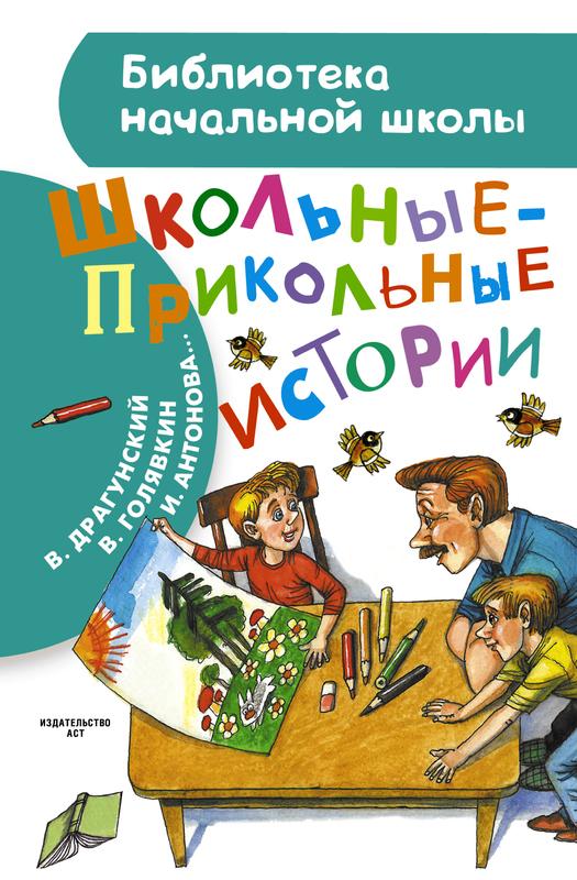 """Купить книгу """"Школьные-прикольные истории"""""""
